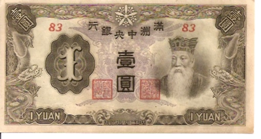 Bank of China  1 Yuan  Old Currency  Not in circulation anymore Maße: 200 X 100, Art: JPEG
