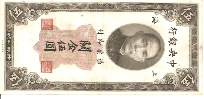 The Central Bank of China  5 Custom Gold Units  Old Currency Maße: 200 X 100, Art: JPEG