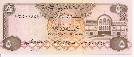 United Arab Emirates Central Bank  5 Dirahm  Dubai is NOT a country - Part of UAE  Maße: 200 X 100, Art: JPEG