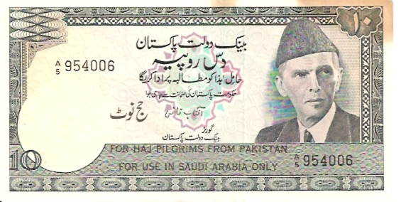 State Bank of Pakistan  10 Rupees  Special Currency for Saudi Arabia only Maße: 200 X 100, Art: JPEG