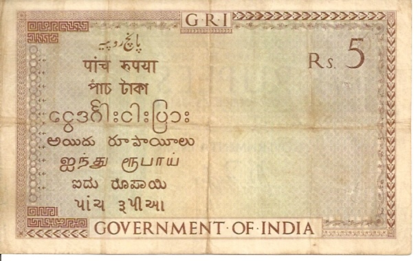 Government of India  5 Rupee  ND Issue Maße: 200 X 100, Art: JPEG