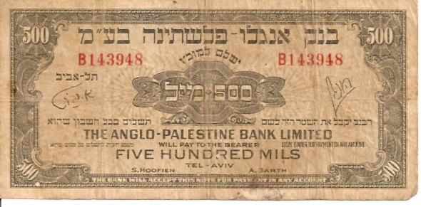 Bank of Isreal  500 Mils  Not in circulation anymore Maße: 200 X 100, Art: JPEG