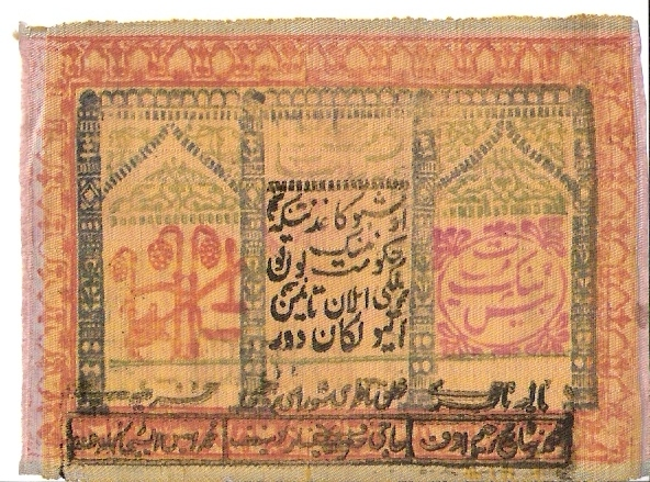 This is a Very UNIQUE Currency  Printed on SILK not Paper  5000 Rubles  Now part of Kyrgyzstan Maße: 200 X 100, Art: JPEG