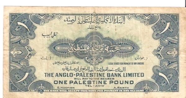 The Anglo-Palestine Bank Limited  1 Palestine Pound  Not in circulation anymore Maße: 200 X 100, Art: JPEG