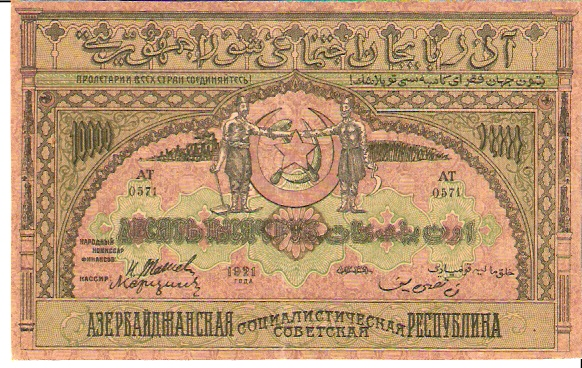 Russians used to control this part of Azerbajan  1000 Ruble  1921 issue  Now part of Azerbajan Maße: 200 X 100, Art: JPEG