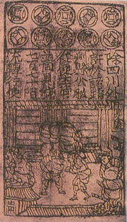 World's 1st Paper Currency  Denomination is not known  No Date Issue  This note is not in my collection Maße: 200 X 100, Art: JPEG